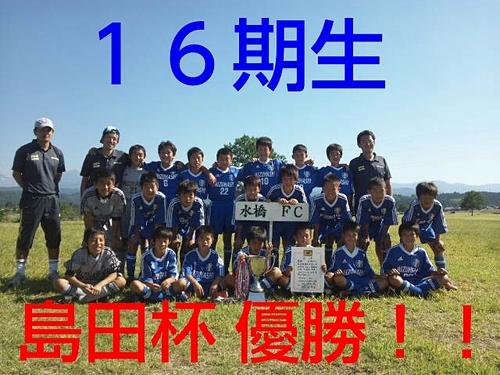 島田杯(16期生  6年)